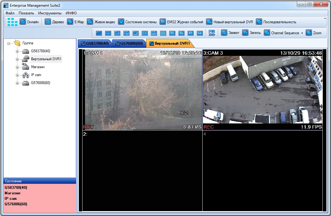 Программа для онлайн видеонаблюдения